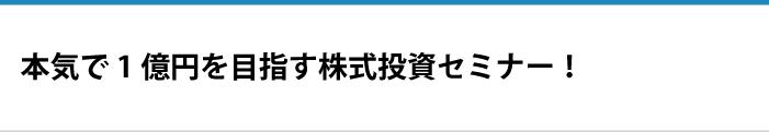 本気で1億円を目指す株式投資セミナー!