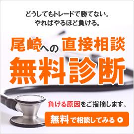 尾崎への無料直接診断