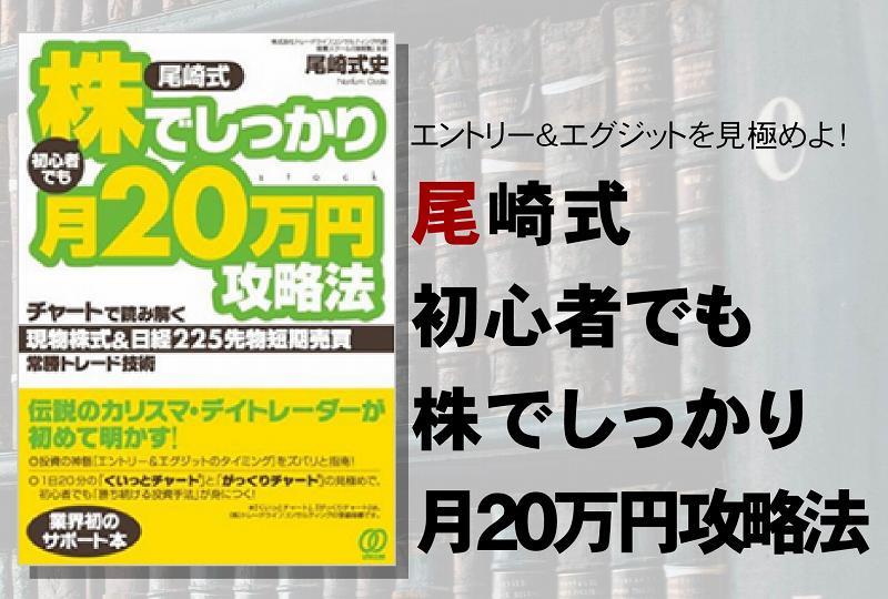 [尾崎式]初心者でも株でしっかり月20万円攻略法