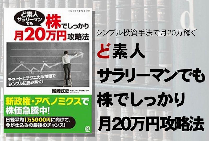 ど素人サラリーマンでも株でしっかり月20万円攻略法